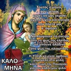 Prayer For Family, Oras, Google Images, Good Morning, Wish, Believe, Prayers, Quotes, Greek