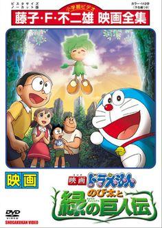 โดราเอมอน เดอะมูฟวี่ ตอน โนบิตะกับตำนานยักษ์พฤกษา (Nobita and the Green Giant Legend) - 2008 - Doraemon The Movie โดราเอม่อน เดอะมูฟวี่ - ดูการ์ตูนออนไลน์ฟรี ดูอนิเมะออนไลน์ ดูการ์ตูน ดูหนังออนไลน์ - Powered by Discuz!