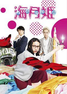 (C)2014『海月姫』製作委員会 (C)東村アキコ/講談社 - Yahoo!ニュース(dmenu映画)