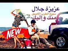 New - Aziza Jalal - Menak We Eleek رائعة ! منك وإليك - عزيزة جلال