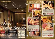 ザ・シーズンズ姫路店「Spring Special Campaign」(~2013.06.30)