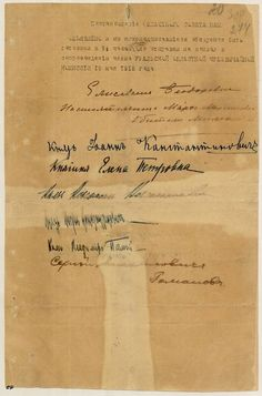 "Paper signed by group before they were transferred to Alapaevsk on May 19 -1918.Prince Ioann Konstantinovich,Princess Elena Petrovna,Prince Konstantin Konstantinovich,Prince Igor Konstantinovich,Prince Valdimir Pavlovich Paley. ""AL"""