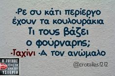 Greek Memes, Funny Greek Quotes, Funny Quotes, Clever Quotes, Funny Times, Jokes Quotes, Sarcastic Humor, Stupid Funny Memes, Funny Cartoons