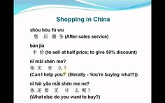 Mandarin Chinese-Lesson 73--Shopping in China Hi, my dear friends. I just update my Chinese language Learning program. Please check the new lesson!  https://www.youtube.com/watch?v=sC7oAyrXBJU   Find text at: http://aboutthechineselanguage.blogspot.com/