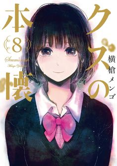 Kuzu no honkai Manga 8 Final / End