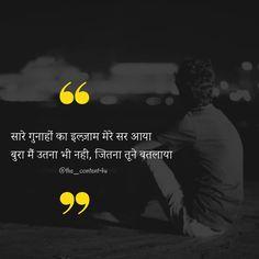 Value Quotes, Shyari Quotes, Motivational Picture Quotes, Life Quotes Pictures, Hindi Quotes On Life, Real Life Quotes, Reality Quotes, Qoutes, Secret Love Quotes
