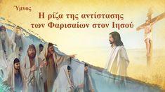Η ρίζα της αντίστασης των Φαρισαίων στον Ιησού