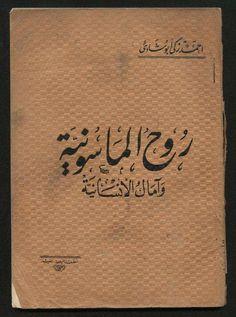 الماسونية Old Egypt, Golden Days, Book And Magazine, Freemason, Book Lovers, Egyptian, Ali, Nostalgia, Times