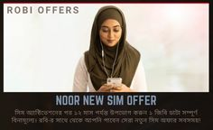 NOOR New Sim Offer New Sim Offer, Internet Offers, Sims, Mantle, The Sims
