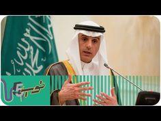 أقوى 5 ردود لاجمة من عادل الجبير 🇸🇦 - YouTube