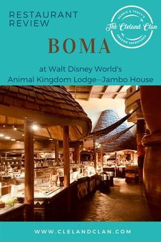 Disney's Boma: A Restaurant Review