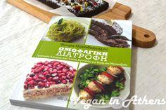 Βιβλίο: «Ωμοφαγική διατροφή» της Φλώρας Παπαδοπούλου