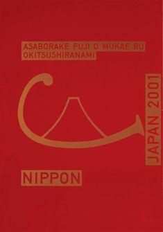 「JAGDA JAPAN 2001」「古今」 « TDC TOKYO JPN