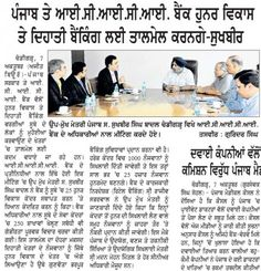 PUNJAB AND ICICI BANK TO TIE-UP FOR SKILL DEVELOPMENT AND RURAL BANKING - SukhbirSinhgBadal #Punjab #InvestPunjab #DevelopingPunjab #development #SkilllDevelopment