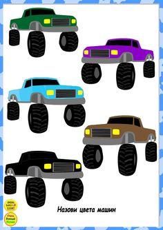 Фотографии Очень Важный Канал для детей и их родителей – 37 альбомов Album, Toys, Car, Activity Toys, Automobile, Cars, Games, Toy, Card Book