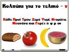 School Lessons, School Hacks, School Projects, School Tips, School Ideas, School Decorations, School Themes, Learn Greek, Grammar Book