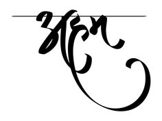 अहम्‌ Marathi Calligraphy Font, Hindi Font, Calligraphy Fonts Alphabet, Hindi Alphabet, Free Calligraphy Fonts Download, Skull Wallpaper, Mobile Wallpaper, Stylish Fonts, Shiva Sketch