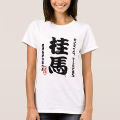 #horse #riding - #Shogi series Katsura horse Japanese Chess table T-Shirt