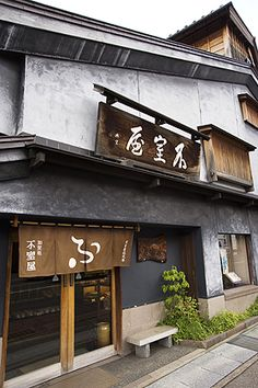 Fumuroya(不室屋), Kanazawa