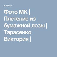 Фото МК   Плетение из бумажной лозы   Тарасенко Виктория  