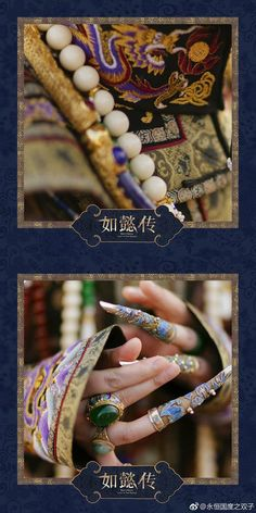 Chinese Design, Chinese Style, Chinese Art, Traditional Chinese, Traditional Outfits, Nail Guards, Simple Past Tense, Chinese Patterns, Kanzashi