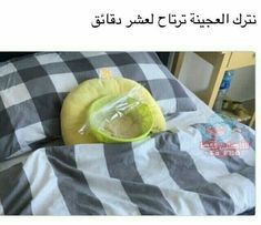 Funny Poems, Funny Study Quotes, Funny Qoutes, Funny Relatable Memes, Funny Science Jokes, Memes Funny Faces, Some Funny Jokes, Arabic Memes, Arabic Funny