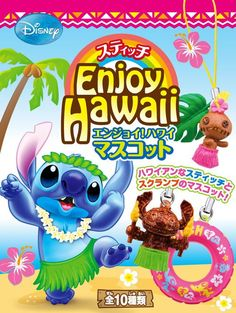Re-Ment Stitch Hawaii charm blind packet  cute highly detailed miniature set from Re-Ment in Japan