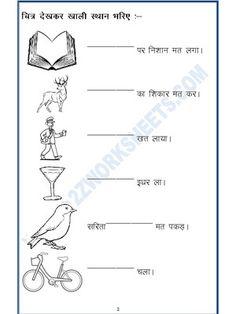 Hindi Worksheet - 'e' ki matra ke shabd(छोटी 'इ' की मात्रा वाले 1st Grade Reading Worksheets, Worksheets For Class 1, English Worksheets For Kindergarten, Reading Comprehension Worksheets, Lkg Worksheets, Hindi Worksheets, Grammar Worksheets, Hindi Language Learning, Learn Hindi
