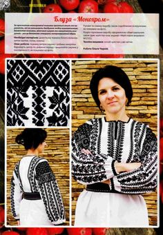 Modern Embroidery, Folk Costume, Loom Beading, Ukraine, Sequin Skirt, Blouse, Outfits, Clothes, Tops