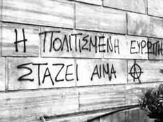 .. Art Quotes, Life Quotes, Street Quotes, Brainy Quotes, Mind Games, Graffiti, Street Art, Greek, Words