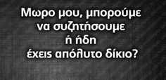 Ε ναιιιιι! Best Quotes, Funny Quotes, Life Quotes, Free Therapy, Funny Statuses, Word 2, Greek Quotes, English Quotes, Some Words