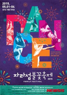 Jarasum Firework Festival 2015 – Art & Dance Picnic in Poster Event Poster Design, Graphic Design Posters, Graphic Design Inspiration, Event Posters, Poster Designs, Creative Inspiration, Web Design, Design Art, Fireworks Festival