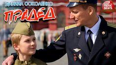Клип к 9 Мая ✭ Даниил Соколенко - Прадед✭ И За Прадеда Я Зажигаю Свечу П...