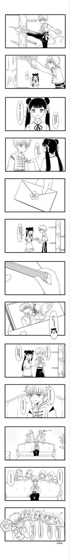 Clear Card, Cardcaptor Sakura, Anime Love, Kawaii Anime, Tatoo, Cool Anime Guys, Anime Figures, Couples, Cards