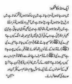 1000+ images about Urdu on Pinterest   Urdu quotes, Pakistan and ...