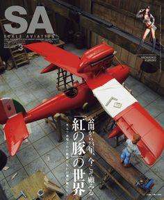 MODELKASTEN - 雑誌 - 隔月刊スケールアヴィエーション2015年3月号 Porco Rosso