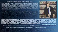 Особенности ведения дел частных лиц. Автор: Калита Сергей Николаевич.