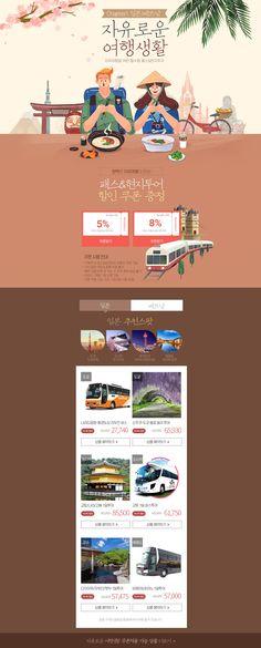 인터파크투어 2019 Olive Young, Web Design, Promotional Design, Event Page, Car Travel, Banner Design, Event Design, Infographic, Asia