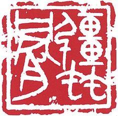 Seal Japan - Hanko