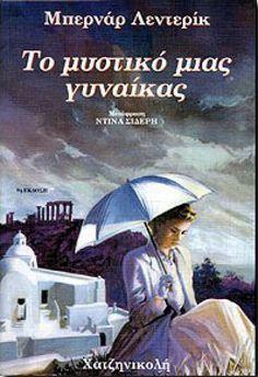 ΤΟ ΜΥΣΤΙΚΟ ΜΙΑΣ ΓΥΝΑΙΚΑΣ My Books, Reading, Movies, Movie Posters, Painting, Products, Sink Tops, Films, Film Poster