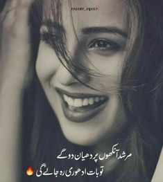 Poetry Quotes In Urdu, Urdu Poetry Romantic, Love Poetry Urdu, Urdu Quotes, Quotations, Love Poetry Images, Poetry Pic, Best Urdu Poetry Images, Feelings Words
