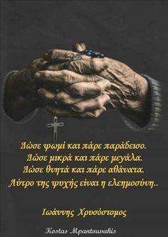 Greek Love Quotes, John Chrysostom, Learn Greek, Prayer For Family, Bible Prayers, Life Advice, Christian Faith, Picture Quotes, Happy Life