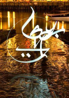 Julien Breton – Kaalam | Art of calligraphy calligraphie, light painting, calligraphe, graff, graffiti, performance, live