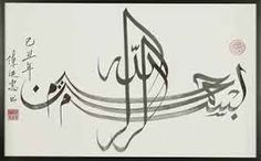 Chinese Islamic Calligraphy