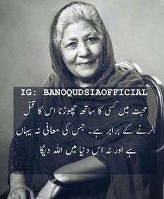 Urdu Quotes Images, Best Quotes In Urdu, Best Islamic Quotes, Poetry Quotes In Urdu, Inspirational Quotes With Images, Love Poetry Urdu, Inspiring Quotes About Life, Wisdom Quotes, Life Quotes