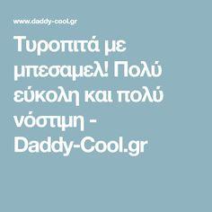 Τυροπιτά με μπεσαμελ! Πολύ εύκολη και πολύ νόστιμη - Daddy-Cool.gr