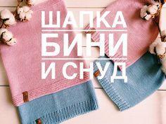 [Вязание] Расчеты для вязания шапки-бини и снуда. Мастер-класс Crochet Winter, Drink Sleeves, Baby Knitting, Womens Fashion, Handmade, Clothes, Outfits, Hand Made, Clothing