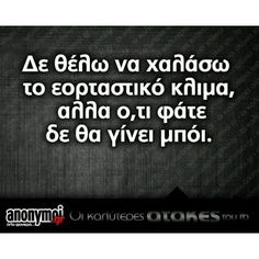 #follow #atakes #quetos #stixakia #greekquetos #greekposts #anonymoi #Ελληνικες #ατακες Funny Greek Quotes, Funny Quotes, Christmas Words, Funny Thoughts, True Words, Laugh Out Loud, Picture Quotes, The Funny, Quote Of The Day