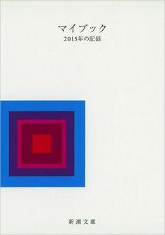 マイブック: 2015年の記録 (新潮文庫 ん 70-17)   大貫 卓也 http://www.amazon.co.jp/dp/4101208670/ref=cm_sw_r_pi_dp_KPUvub0YHCFRD