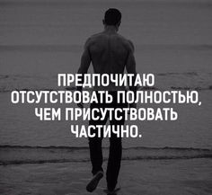 Inspirational Phrases, Motivational Quotes, Bingo Quotes, Russian Quotes, Wise Quotes, Good Thoughts, In My Feelings, Proverbs, Wise Words